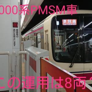 【事件‼️】京王8000系8連PMSM車が準特急運用に就く!