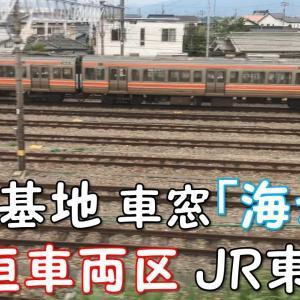 ◆車両基地 車窓◆大垣車両区「海カキ」 JR東海