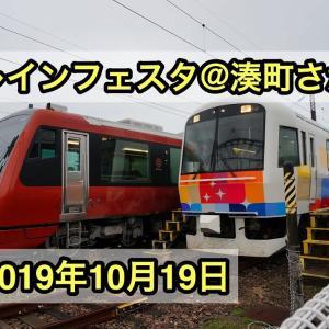 【きらきらうえつ】トレインフェスタ@湊町さかた 2019.10.19【いなほ、海里】