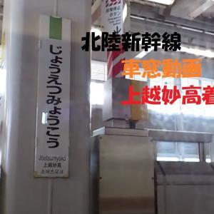【北陸新幹線車窓動画-30-】東京発はくたか563号車窓風景 上越妙高着前