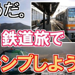 【完乗の旅#△】そうだ、鉄道旅でキャンプしよう。/黒部立山アルペンルート第0話(M3予告)