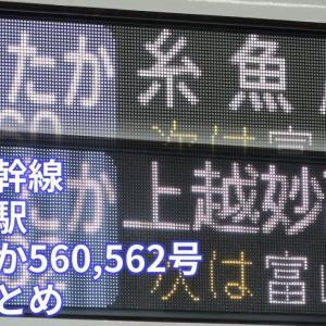 北陸新幹線 新高岡駅 はくたか560,562号 放送まとめ