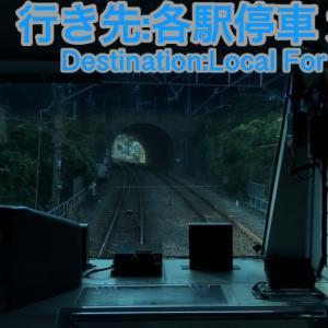 京浜東北・根岸線 E233系1000番台サイ161編成 新杉田駅→大船駅間 前面展望