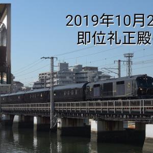 2019年10月22日(火)即位礼正殿の儀 ななつ星走行
