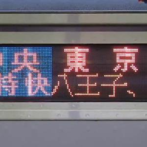 豊田車両センターE233系 中央特快東京行き停車駅スクロール