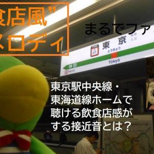 【接近メロディ】東京駅の接近音が飲食店の呼出音っぽい件