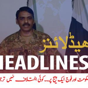 ARY News Headlines | Government, military on same page, says DG ISPR | 9 PM | 18 Nov 2019