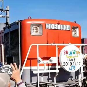 名古屋貨物ターミナル駅構内見学列車! DD51-1804+ヨ8000