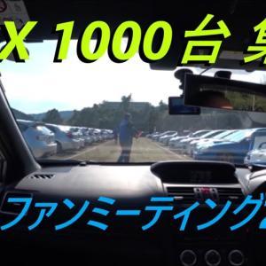 WRX 1000台 集結 WRXS4で WRX ファンミーティング 2019