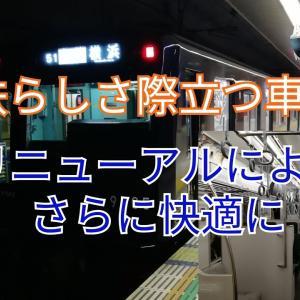 【相模鉄道】9000系リニューアル車 車内探訪