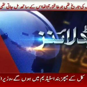 ARYNews Headlines |NAB apprehends Geo News owner Mir Shakilur Rehman| 7PM | 12 Mar 2020
