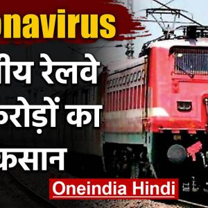 Coronavirus के ड़र से Railway को हुआ 85 Crore रुपये का नुकसान | वनइंडिया हिंदी