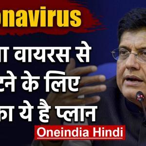 Coronavirus को लेकर Railway Minister Piyush Goyal ने कहा सुरक्षा हमारी प्राथमिकता | वनइंडिया हिंदी
