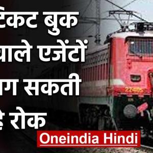 Indian Railway में आम लोगों के लिए अब और आसानी से उपलब्ध होंगे Confirm Rail Ticket | वनइंडिया हिंदी