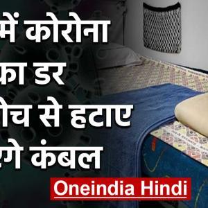 Coronavirus India: Train के AC Coaches से हटाएंगे जाएंगे Blankets | वनइंडिया हिंदी