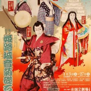 「歌舞伎 : 姫路城音菊礎石」観賞