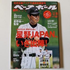 「週刊ベースボール」日本代表特集号(3)