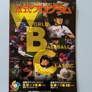 【2013WBC福岡・東京ラウンド プログラム】