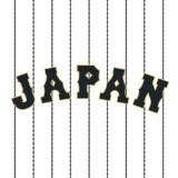 【侍ジャパンU-18日本代表のドラフト結果】