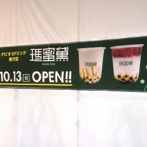 瑪蜜黛(モミトイ)Cafe セルバテラス店 10月13日オープン!【泉中央駅】