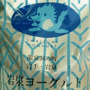 岩泉ヨーグルトはどこで買える?仙台市や宮城県内の取扱店・販売店一覧、値段の比較も!