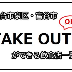 【富谷市】持ち帰り(テイクアウト)ができる飲食店一覧・メニュー