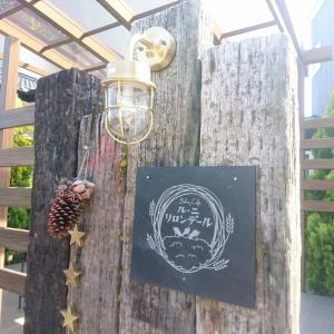 ル・ニ・リロンデール|住宅街の中にあるメニューが充実しているベーカリーカフェ