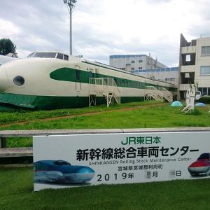 新幹線総合車両センター 車内や運転席を見学!【宮城県利府町】