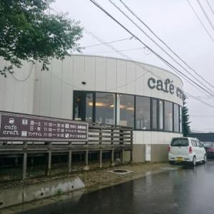 カフェクラフト(Cafe Craft) 【仙台市宮城野区】
