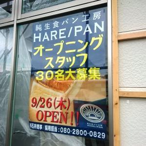 「純生食パン工房HARE/PAN(ハレパン)」 仙台市泉区高森にオープン!