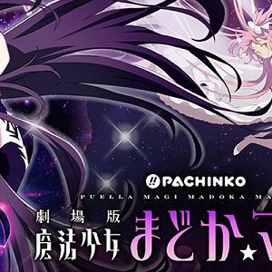 パチンコ「劇場版 魔法少女まどか☆マギカ」流行りそう?