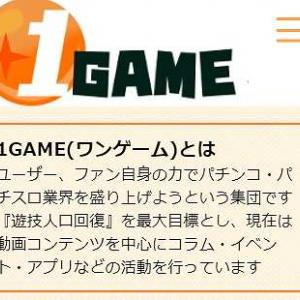 1GAMEがボート案件に手を出した件