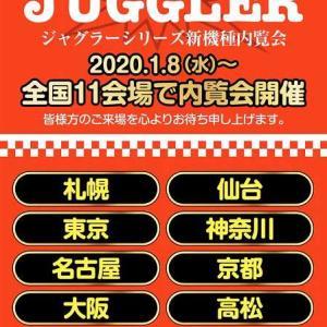 6号機ジャグラーの内覧会の日程が決定