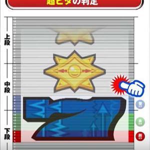 優勝賞金331万円、超ディスクアッパー選手権専用筐体が凄い