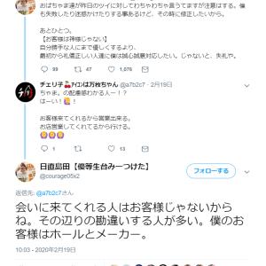 日直島田「会いに来てくれるのはお客様じゃない、僕の客はホールとメーカー」という暴言について