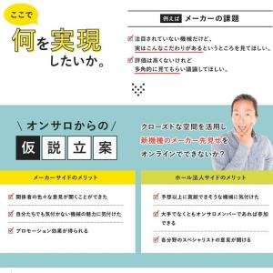 大崎一万発氏までもオンラインサロン化するパチンコ業界