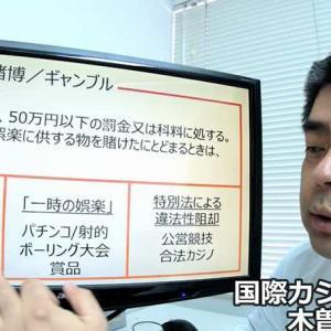 西村ひろゆき氏と木曽崇氏の「パチンコ違法?!合法?!」バトルの判定結果