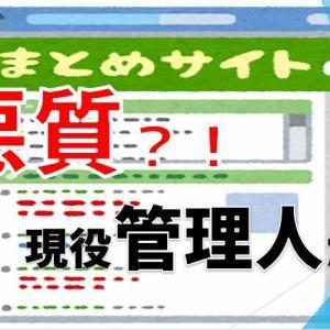 大崎一万発さん「パチまとめサイトが悪質だからTwitterに鍵をかける」事件