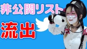 兎味ペロリナさんらパチスロ演者yのツイッター非公開リストが流出