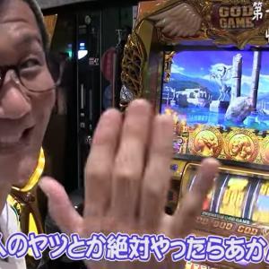 YouTuber日直島田【パチスロ炎上名鑑】