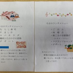 カインドライフのメニュー表ご紹介!!