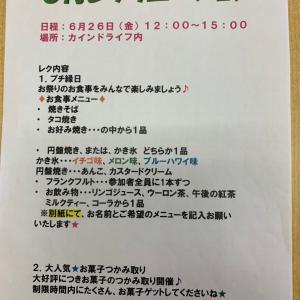 ☆カインドライフ6月レクリエーション☆