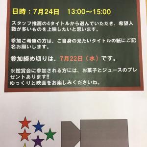 ☆7月のレクリエーション☆