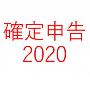 確定申告のまとめ〜フリーランス・副業・パラレルキャリア編〜【2019年(平成31年)】