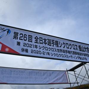 2020 第26回全日本選手権自転車競技大会-シクロクロス