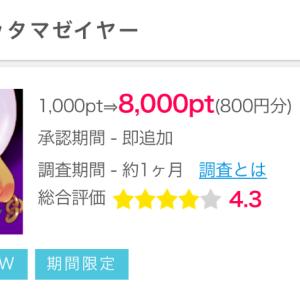 【ポイントインカム】LINE ゴッタマゼイヤーで800円獲得可能です!