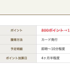 【ちょびリッチ】ファミマTカード発行で5,700円獲得!