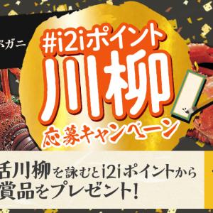 【i2iポイント】川柳応募キャンペーン開催!