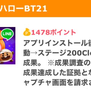【ちょびリッチ】LINEハローBT21条件達成で1,478ポイント獲得!