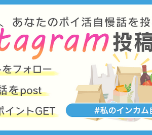 【ポイントインカム】Instagram投稿キャンペーン開催中!